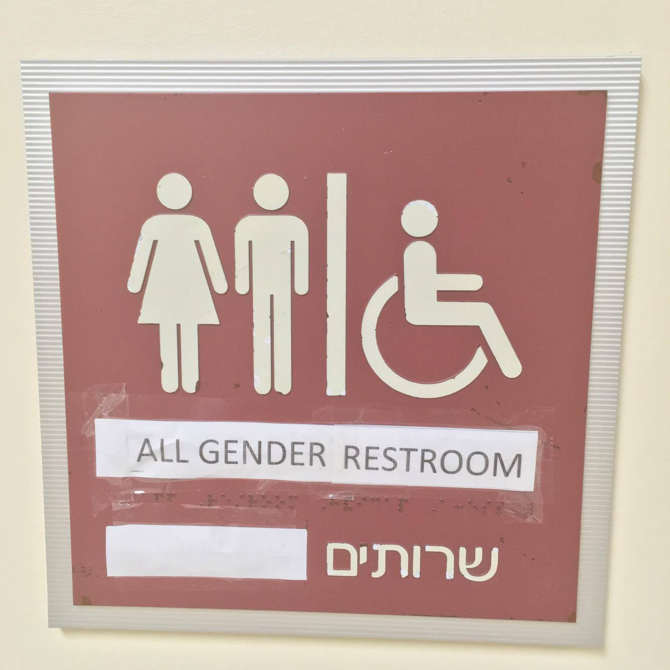 Gender-neutral bathroom located in the sophomore hallway.